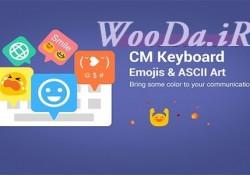 دانلود CM Keyboard – Emoji, ASCII Art_v1.5.1 سی ام کیبرد یک کیبرد کامل تنها باحجم۲ مگابایت !