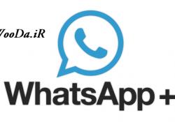 جدیدترین نسخه و آخرین ورژن اپلیکیشن واتس اپ پلاس برای اندروید