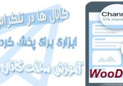 آموزش ساخت کانال جدید در تلگرام Channel Telegram