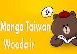 دانلود نرم افزار لاین مانگا تایوان ورژن ۴٫۶٫۰