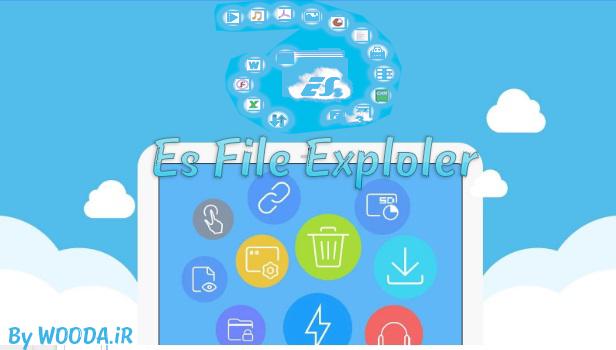 es-file-exploler-2016