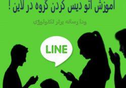 آموزش اتو دیس کردن گروه ها در مسنجر لاین