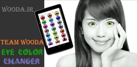 Eye-Color-Changer