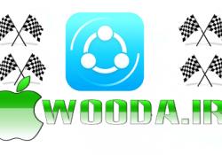 نرم افزار اشتراک سریع فایل شیر ایت اندروید | SHAREit