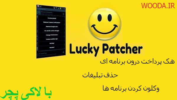 lucky-patcher-for-android20