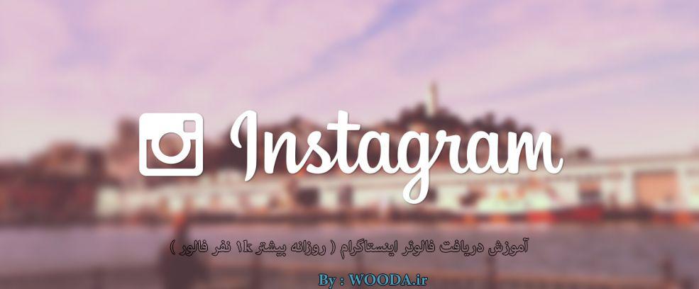 instagram-banner-985x225