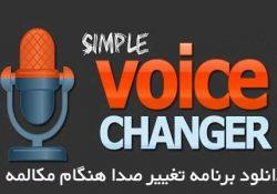 دانلود نرم افزار تغییر دادن صدا در هنگام مکالمه