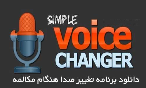 دانلود-برنامه-تغییر-صدا-هنگام-مکالمه