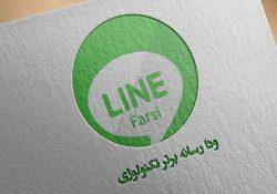 دانلود مسنجر لاین به زبان فارسی ۶٫۹٫۴ LINE Farsi