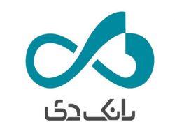 دانلود Bank Day 3.10.25 – آخرین نسخه موجود همراه بانک دی ایران