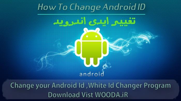دانلود برنامه ایدی چنجر تغییر ایدی اندروید | Android Id Changer