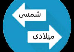 ترتیب ماه های میلادی با معادل تقریبی فارسی آن