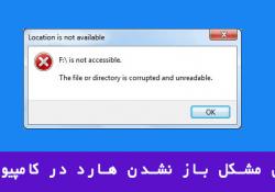 رفع خطای The File Or Directory Is Corrupted Or Unreadable در هارد